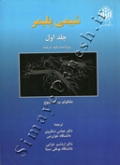 شیمی پلیمر (جلد اول)