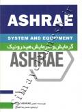 ASHRAE گرمایش و سرمایش هیدرونیک