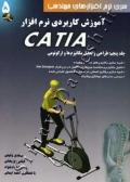 آموزش کاربردی نرم افزار catia(جلد پنجم:طراحی و تحلیل مکانیزم ها و ارگونومی)
