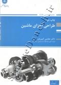 مجموعه مهندسی مکانیک طراحی اجزای ماشین - چاپ دوم