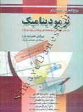 رهیافت حل مسئله در ترمودینامیک - ویرایش هفتم (جلد اول)