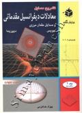 تشریح مسایل معادلات دیفرانسیل مقدماتی و مسایل مقدار مرزی بویس (جلد 1 بخش دوم - ویرایش ششم)