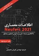 اطلاعات معماری NEUFERT 2021
