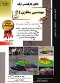 مهندسی مخازن (1) جلد اول -کنکور کارشناسی ارشد