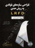 طراحی سازه های فولادی به روش حدی LRFD ( جلد اول )