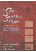 طراحی سازه های فولادی با استفاده از نرم افزار ETABS 2000