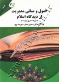 اصول و مبانی مدیریت از دیدگاه اسلام (دوره دکتری و ارشد)