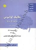 مکانیک کوانتومی : مفاهیم و کاربردها (جلد اول) - ویرایش دوم
