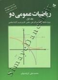 ریاضیات عمومی دو - جلد اول (ویرایش چهارم)