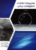 هندبوک نظارت تاسیسات برقی