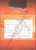 آمار و احتمال کاربردی مهندسی (جلد اول)