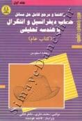 راهنما و مرجع کامل حل و مسائل حساب دیفرانسیل و انتگرال با هندسه تحلیلی (کتاب عام) جلد اول - ریچارد سیلورمن
