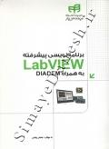 برنامه نویسی پیشرفته labview به همراه diadem