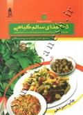 365 غذای سالم گیاهی