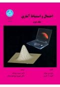 احتمال و استنباط آماری (جلد دوم)