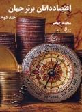 اقتصاددانان برتر جهان جلد دوم