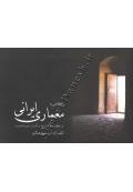 نگاهی به معماری ایرانی در گذرگاه تاریخ: از آغاز تا دوره قاجار