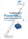 ماشین کاری با POWERMILL بر اساس تمرین های کاربردی با تغییرات  2018