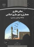 مبانی نظری معماری و شهرسازی اسلامی ( با تکیه بر نگرش سیستمی )