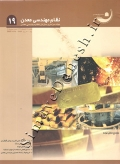 نظام مهندسی معدن (مجله سراسری سازمان نظام مهندسی معدن) مجتمع طلای موته 19