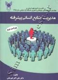 مدیریت منابع انسانی پیشرفته -ویراست دوم