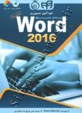 خودآموز تصویری Word 2016
