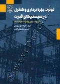 تولید،بهره برداری و کنترل در سیستم های قدرت