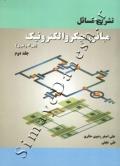تشریح مسائل مبانی میکروالکترونیک بهزاد رضوی (جلد دوم)