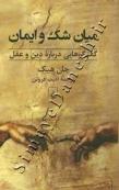 میان شک و ایمان: گفتگوهایی درباره دین و عقل