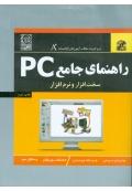 راهنمای جامع PC ( سخت افزار و نرم افزار )