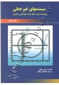 سیستمهای غیر خطی ( ویراست دوم - جلد دوم - طراحی و کنترل )