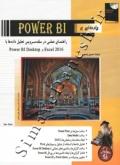 مقدمه ای بر POWER BI راهنمای عملی در سلف سرویس تخلیل داده ها با EXCEL 2016 و POWER BI DESKTOP