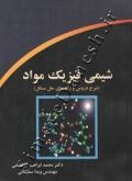 شیمی فیزیک مواد (شرح دروس و راهنمای حل مسائل)