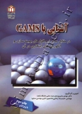 آشنایی با GAMS