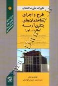 مقررات ملی ساختمان طرح واجرای ساختمان های بتن آرمه (نظارت - اجرا)