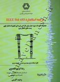 ترجمه استاندارد IEEE Std 693 (مجموعه الزامات مورد نیاز برای طراحی لرزه ای تجهیزات فشار قوی پست های انتقال نیرو)