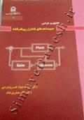 تحلیل و طراحی سیستم های کنترل پیشرفته