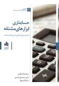 حسابداری ابزارهای مشتقه ( با تاکید بر قراردادهای آتی و اختیار معامله )