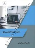 کارگاه برنامه نویسی c