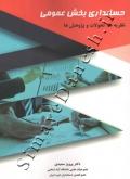 حسابداری بخش عمومی (نظریه ها، تحولات و پژوهش ها)