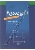 آنالیز عددی 2 برای دانشجویان علوم و مهندسی