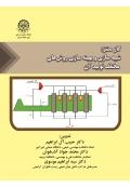 گاز سنتز شبیه سازی و بهینه سازی روش های مختلف تولید آن