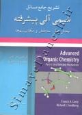 تشریح جامع مسائل شیمی آلی پیشرفته (بخش اول: ساختار و مکانیسم ها)