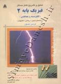 تحلیل و تشریح کامل مسائل فیزیک پایه 2 هریس بنسون (الکتریسته و مغناطیس)