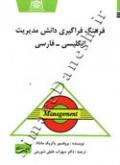 فرهنگ فراگیری دانش مدیریت انگلیسی-فارسی