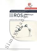 سیستم عامل ربات ROS