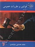 قوانین مقررات عمومی