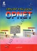 شبیه سازی شبکه به کمک نرم افزار OPNET