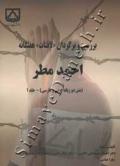 بررسی و برگردان ( لافتات ) هفتگانه احمد مطر متن دو زبانه عربی و فارسی جلد 1