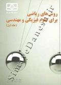 روش های ریاضی برای علوم فیزیکی و مهندسی (جلد اول)